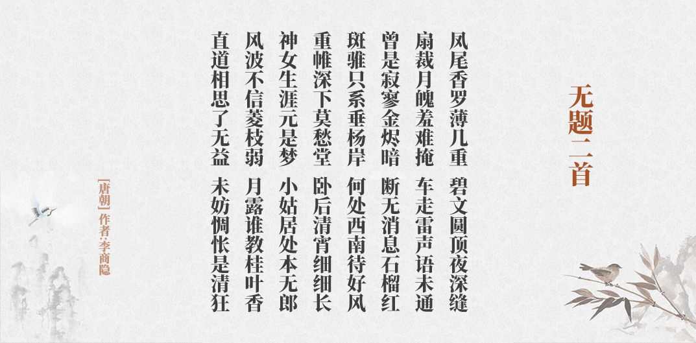 无题二首(古诗词作者、翻译注解及赏析)