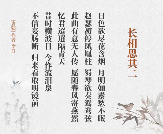 长相思三首(古诗词作者、翻译注解及赏析)