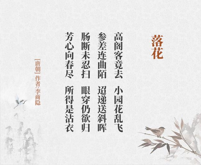 落花(古诗词作者、翻译注解及赏析)