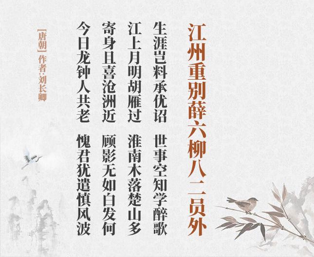 江州重别薛六柳八二员外(古诗词作者、翻译注解及赏析)