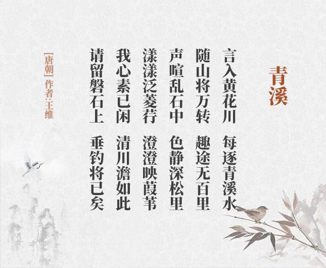 青溪(古诗词作者、翻译注解及赏析)
