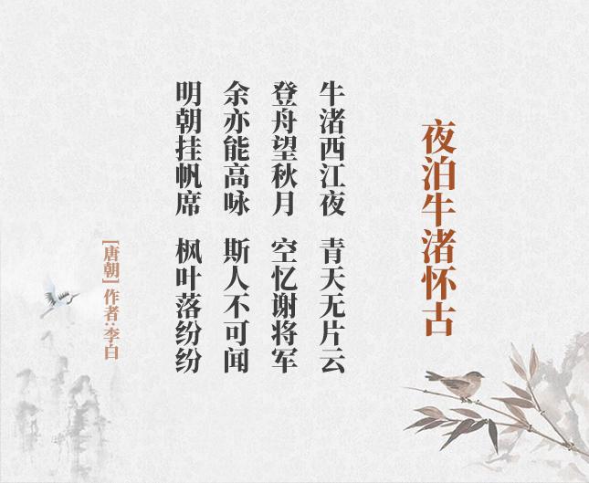 夜泊牛渚怀古(古诗词作者、翻译注解及赏析)