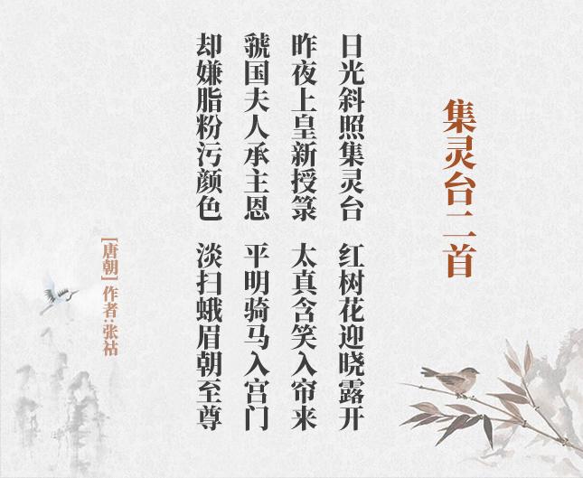集灵台二首(古诗词作者、翻译注解及赏析)