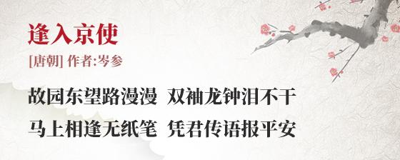 逢入京使 岑参(古诗词作者、翻译注解及赏析)