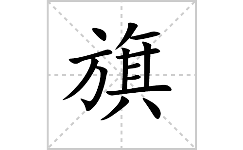旗的笔顺笔画怎么写(旗的笔画、拼音、解释及成语详解)