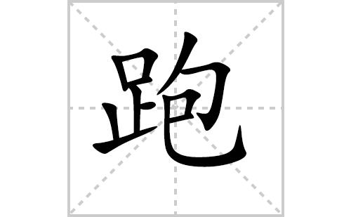 跑的笔顺笔画怎么写(跑的笔画、拼音、解释及成语详解)