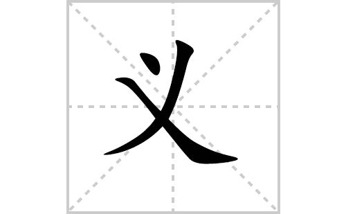 义的笔顺笔画怎么写(义的笔画、拼音、解释及成语详解)