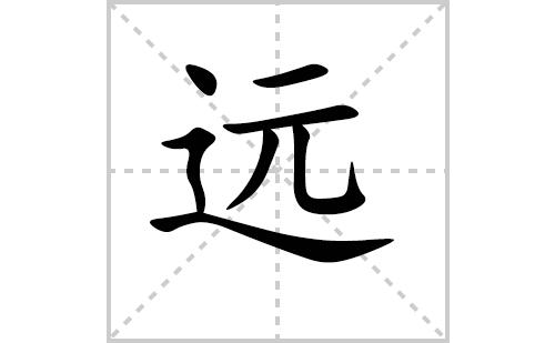 远的笔顺笔画怎么写(远的笔画、拼音、解释及成语详解)