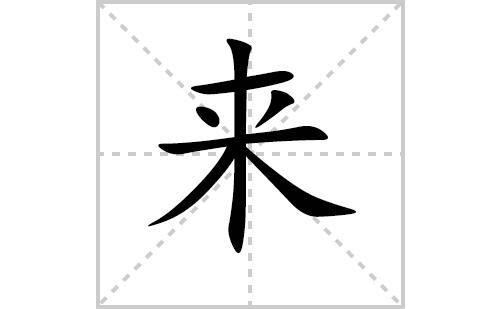 来的笔顺笔画怎么写(来的笔画、拼音、解释及成语详解)