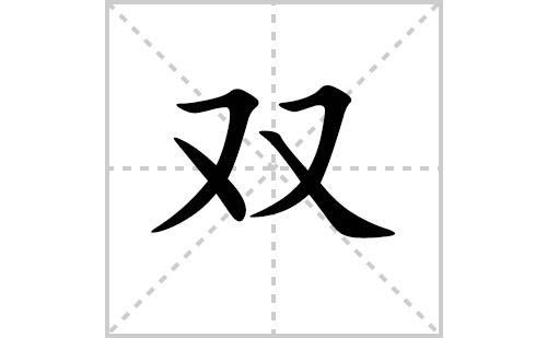 双的笔顺笔画怎么写(双的笔画、拼音、解释及成语详解)