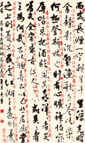行草书法怎么写(行草书法欣赏评测)