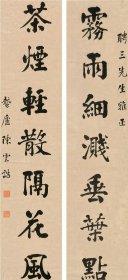 中国书法研究社首任社长陈云诰书法作品欣赏