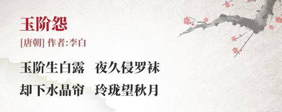 玉阶怨(古诗词作者、翻译注解及赏析)