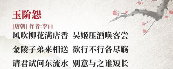 金陵酒肆留别(古诗词作者、翻译注解及赏析)