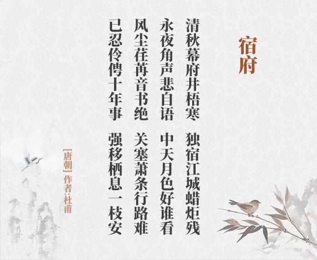 宿府(古诗词作者、翻译注解及赏析)
