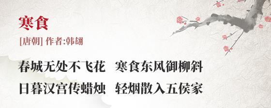 寒食 韩翃(古诗词作者、翻译注解及赏析)