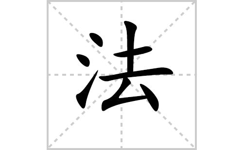 法的笔顺笔画怎么写(法的笔画、拼音、解释及成语详解)