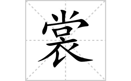 裳的笔顺笔画怎么写(裳的笔画、拼音、解释及成语详解)