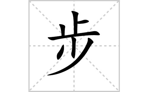 步的笔顺笔画怎么写(步的笔画、拼音、解释及成语详解)