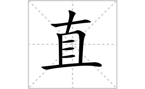 直的笔顺笔画怎么写(直的笔画、拼音、解释及成语详解)
