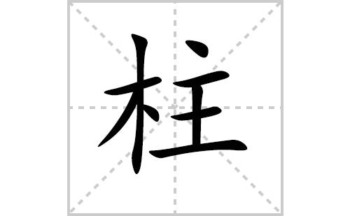 柱的笔顺笔画怎么写(柱的笔画、拼音、解释及成语详解)
