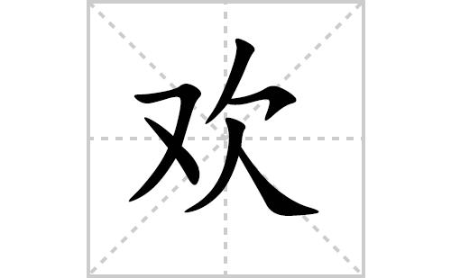 欢的笔顺笔画怎么写(欢的笔画、拼音、解释及成语详解)