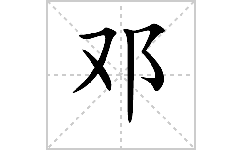 邓的笔顺笔画怎么写(邓的笔画、拼音、解释及成语详解)