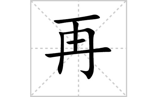 再的笔顺笔画怎么写(再的笔画、拼音、解释及成语详解)