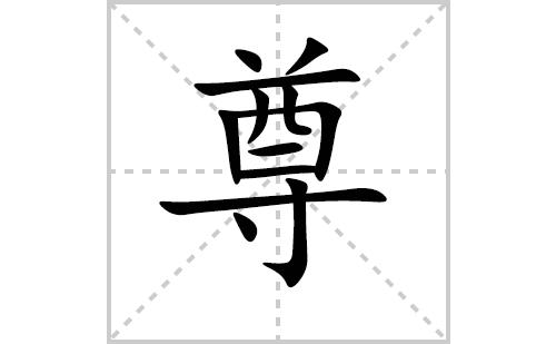尊的笔顺笔画怎么写(尊的笔画、拼音、解释及成语详解)