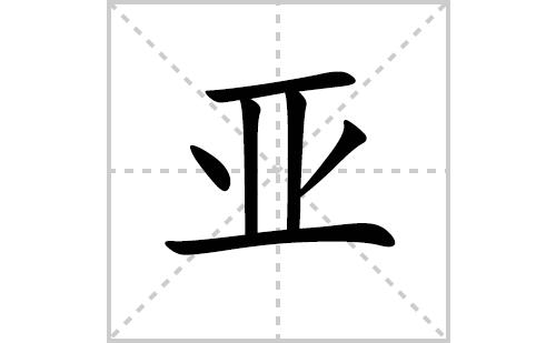 亚的笔顺笔画怎么写(亚的笔画、拼音、解释及成语详解)