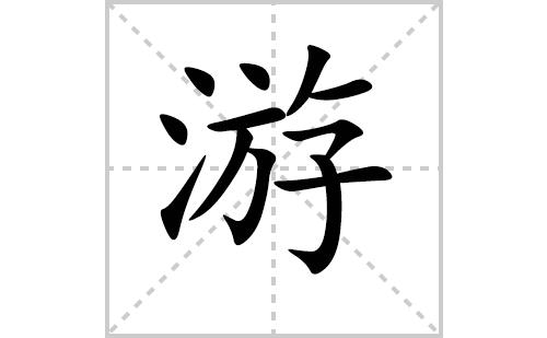 游的笔顺笔画怎么写(游的笔画、拼音、解释及成语详解)