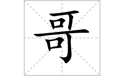 哥的笔顺笔画怎么写(哥的笔画、拼音、解释及成语详解)