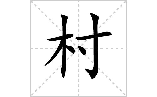 村的笔顺笔画怎么写(村的笔画、拼音、解释及成语详解)