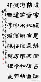 二十四节气诗书(著名书法家、诗人赵学敏咏《大寒》节气诗)