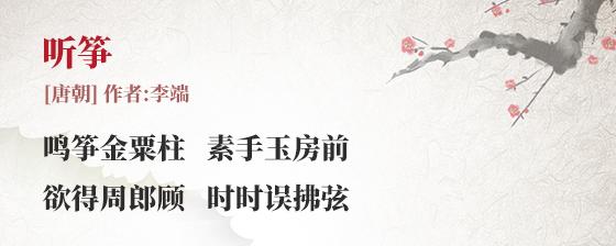 李端听筝(古诗词作者、翻译注解及赏析)