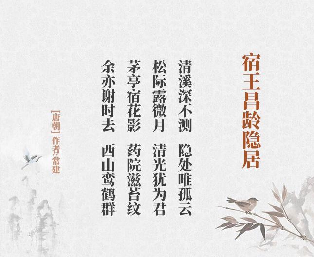 宿王昌龄隐居(古诗词作者、翻译注解及赏析)