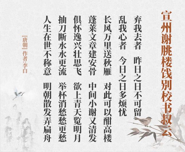 宣州谢朓楼饯别校书叔云(古诗词作者、翻译注解及赏析)