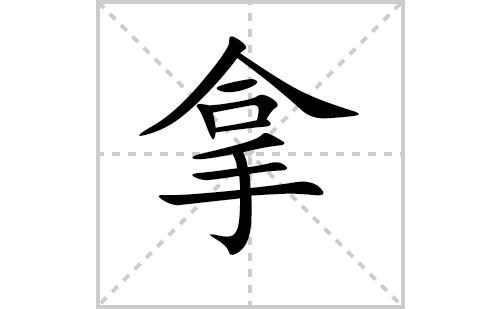 拿的笔顺笔画怎么写(拿的笔画、拼音、解释及成语详解)