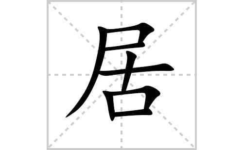 居的笔顺笔画怎么写(居的笔画、拼音、解释及成语详解)