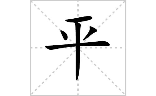 平的笔顺笔画怎么写(平的笔画、拼音、解释及成语详解)
