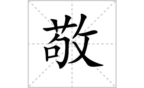 敬的笔顺笔画怎么写(敬的笔画、拼音、解释及成语详解)