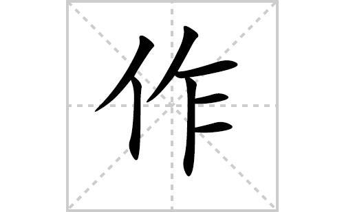 作的笔顺笔画怎么写(作的笔画、拼音、解释及成语详解)