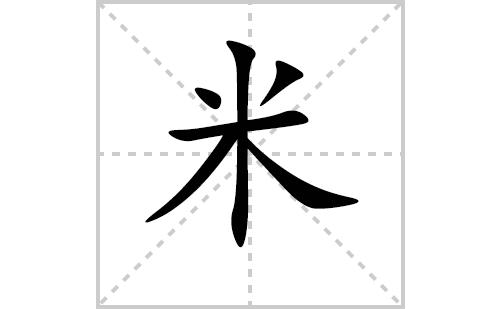 米的笔顺笔画怎么写(米的笔画、拼音、解释及成语详解)