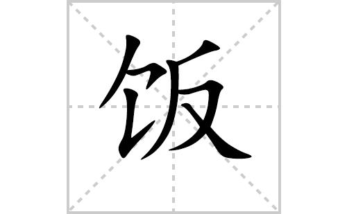 饭的笔顺笔画怎么写(饭的笔画、拼音、解释及成语详解)