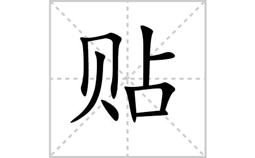 贴的笔顺笔画怎么写(贴的笔画、拼音、解释及成语详解)
