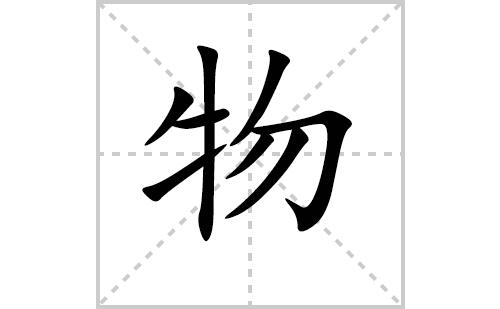 物的笔顺笔画怎么写(物的笔画、拼音、解释及成语详解)