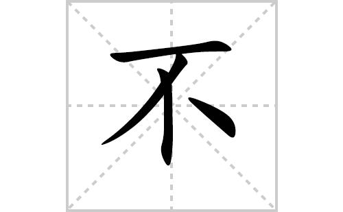 不的笔顺笔画怎么写(不的笔画、拼音、解释及成语详解)