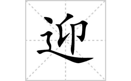 迎的笔顺笔画怎么写(迎的笔画、拼音、解释及成语详解)