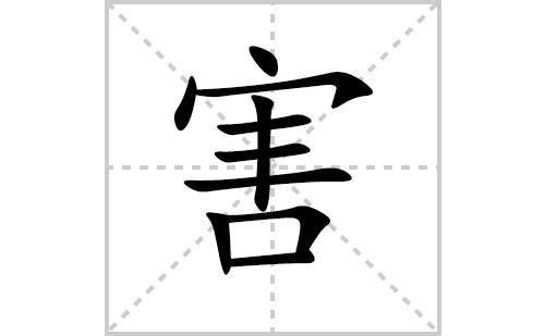 害的笔顺笔画怎么写(害的笔画、拼音、解释及成语详解)