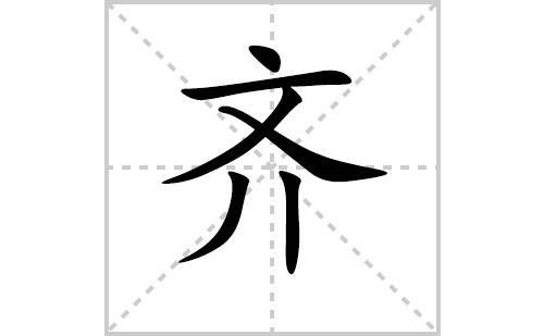 齐的笔顺笔画怎么写(齐的笔画、拼音、解释及成语详解)